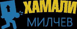хамали-милчев-лого
